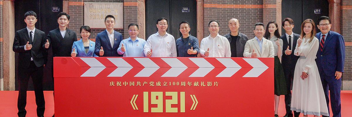建党百年献礼片《1921》开机 刘昊然搭档倪妮