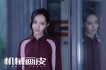 郭碧婷主演《机械画皮》热映 科幻聊斋故事引热议