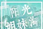 包贝尔执导《阳光姐妹淘》杀青 殷桃曾黎等出演