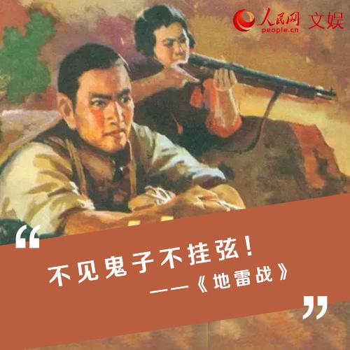 欧博亚洲app下载:重温红色经典电影,感悟中国共产党人的革命精神 第6张