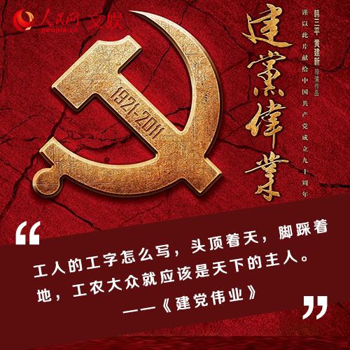 欧博亚洲app下载:重温红色经典电影,感悟中国共产党人的革命精神 第12张