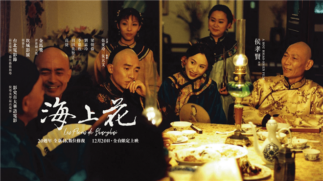 第44届香港国际片子节将铺映十部修复经典之作