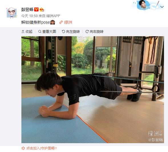 彭昱畅解锁健身新姿势:当时怕弹力带突然崩开
