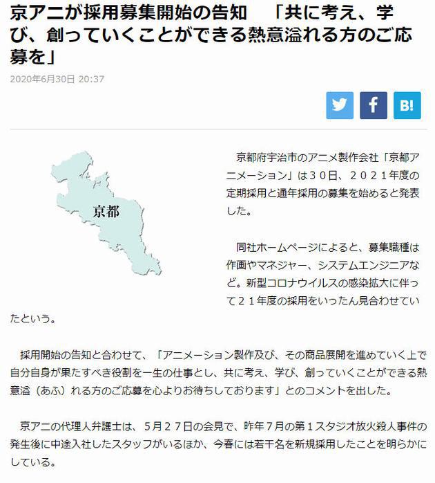京阿尼动画公司公然招新 往年曾经遭遇放火伤人事务