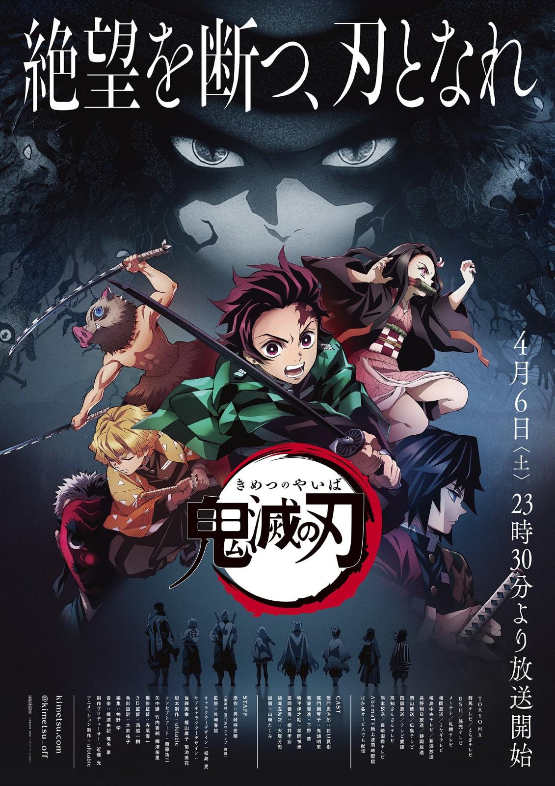 剧院版《鬼灭之刃》台湾定档10.30 有看引入年夜陆