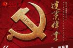 重温红色经典电影,感悟中国共产党人的革命精神