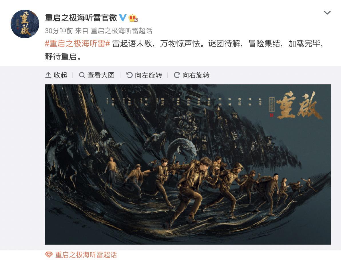 蓄势待发!朱一龙主演《重启之极海听雷》曝海报