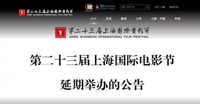 日本片子颁布发表将加入上海片子节 网友晒日文通知布告