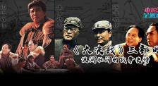 《大决战》三部曲:燃尽一腔青春热血 绘制宏伟战争史诗
