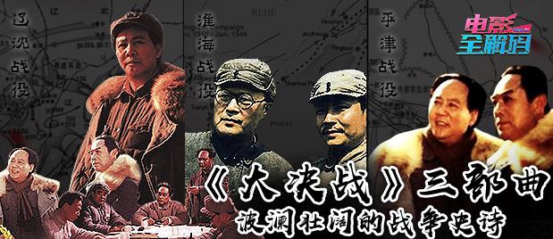 【电影全解码】《大决战》三部曲:燃尽一腔青春热血 绘制宏伟战争史诗