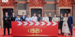 电影《1921》在上海开机 主创瞻仰中共一大会址