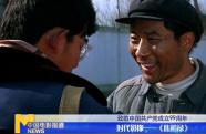 致敬中国共产党成立99周年 时代影像——《焦裕禄》