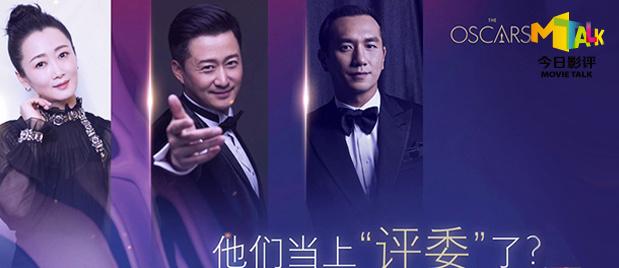 """【今日影评】吴京、赵涛与黄觉获奥斯卡投票资格 就是当上""""评委""""了吗?"""