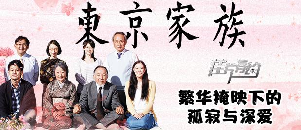 【佳片有约】《东京家族》推介:山田洋次关于爱与家庭的深思