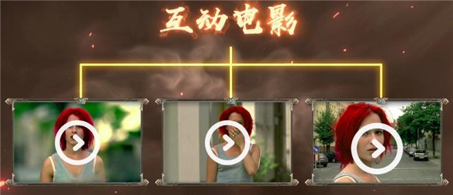 """欧博亚洲注册:""""互动""""是影戏的下一个助燃气,照样灭火器? 第5张"""