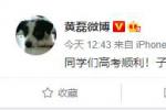 """黄磊祝福考生们高考顺利 亲昵召唤""""女儿""""张子枫"""