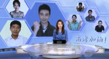 电影人为2020高考生送祝福 聊聊银幕上的高考故事