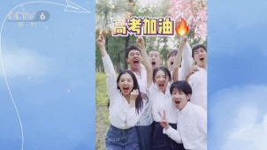 冲吧!少年 黄晓明、关晓彤、蓝盈莹等电影人为2020高考生送祝福