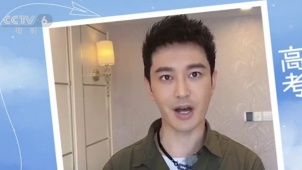黄晓明、郭晓东、蓝盈莹等电影人为2020高考生送祝福