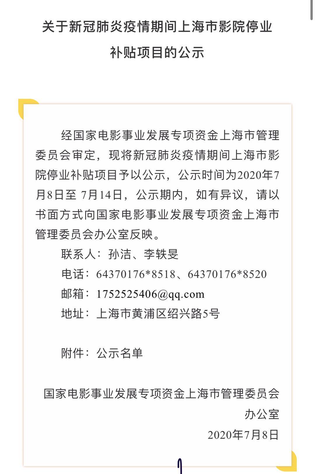 上海市片子局发放1800万元补助 惠及345家影院