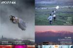 第44届香港国际电影节发重量级片单 万玛才旦入围