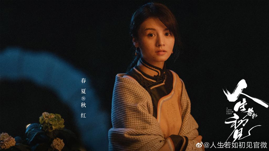 《人生若如初见》首曝剧照 李现平易近国造型大义凛然