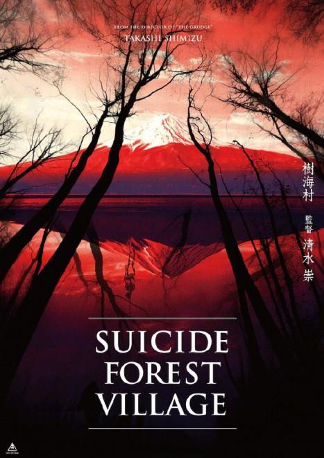 欧博网址:《咒怨》导演清水崇新作宣布 将创作《树海村》