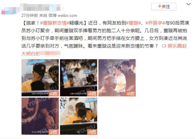 欧博亚洲app下载:新恋情?董璇与90后男演员疑似牵手搂腰动作亲密 第3张