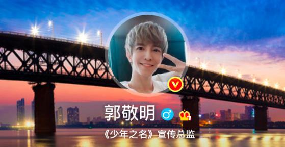 联博以太坊:郭敬明改微博认证 由作家变《少年之名》宣传总监 第1张