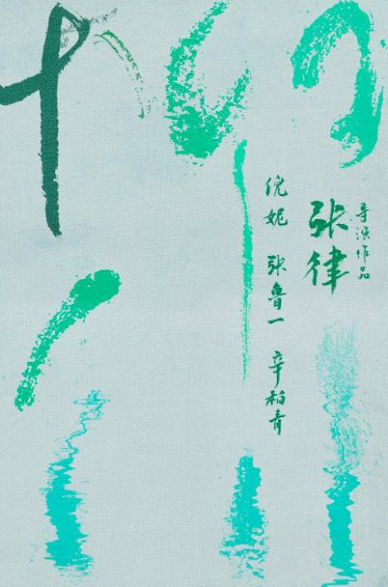 《亚洲的天使》公布阵容 池松壮亮小田切让出演
