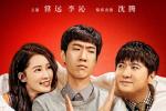 电影《温暖的抱抱》首发预告 李沁沈腾欢笑集结