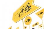 《二十不惑》宣布定档7月14日 关晓彤联手卜冠今