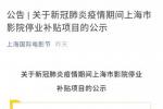 上海1800万补贴345家影院 影城:补贴金额未定