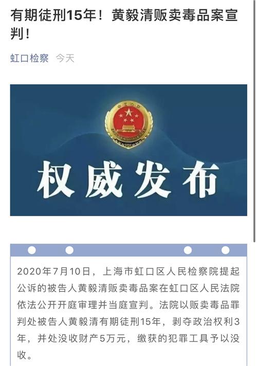 欧博亚洲网址:黄奕前夫黄毅清因贩卖毒品被判15年 没收财富5万 第2张