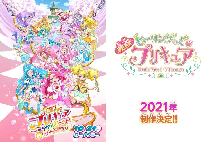 欧博亚洲:剧场版《光之美少女》重新定档 10.31在日本上映