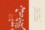 《守藏》影视化改编启动 讲述故宫文物南迁传奇
