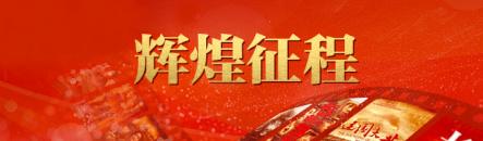 辉煌征程——献给中国共产党成立九十九周年