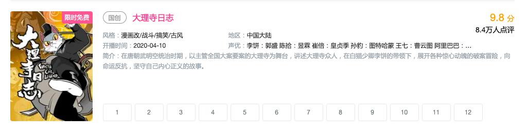 联博开奖网:《大理寺日志》筹备续集 你体贴的国漫动态来了 第1张