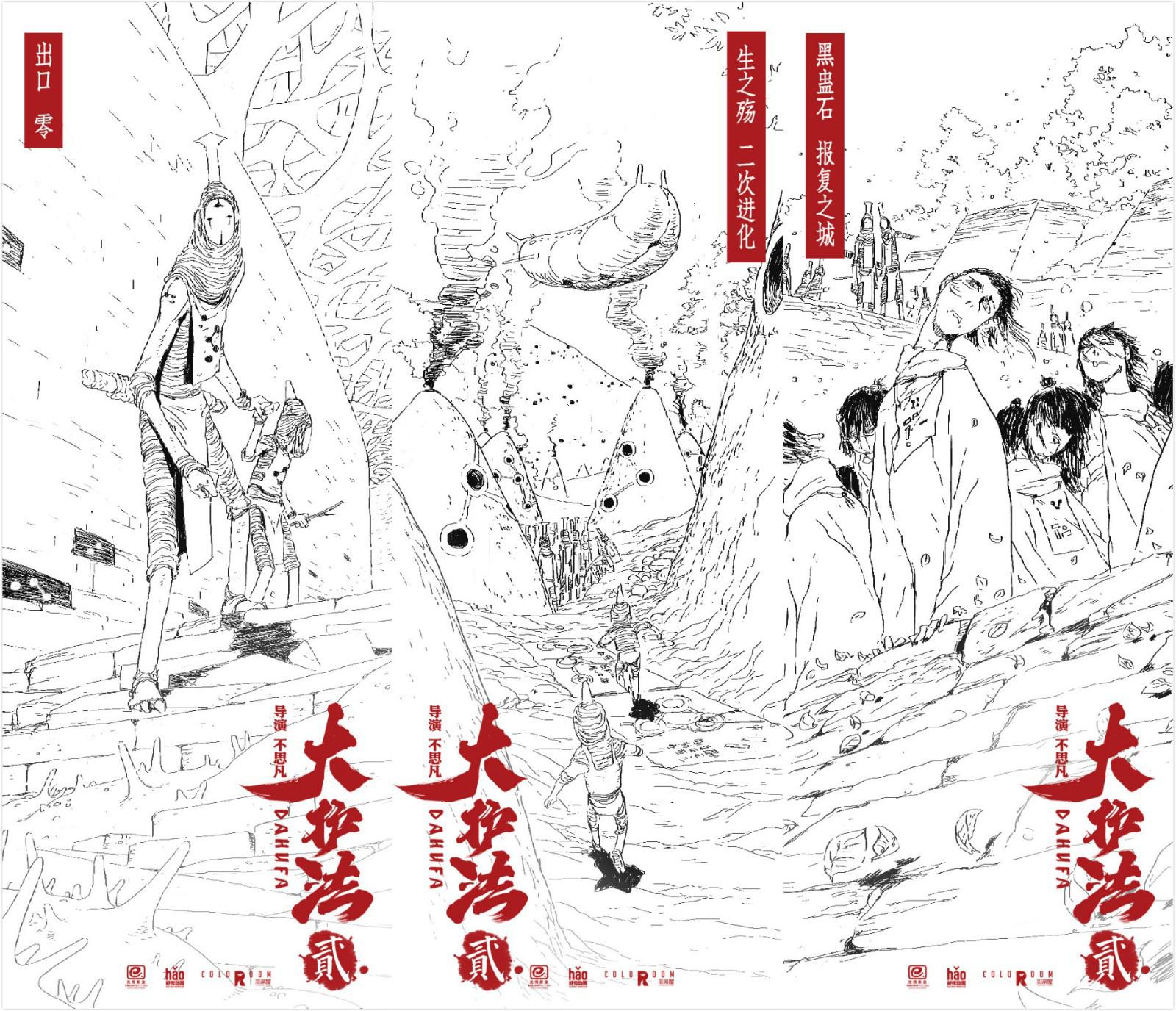 联博开奖网:《大理寺日志》筹备续集 你体贴的国漫动态来了 第5张