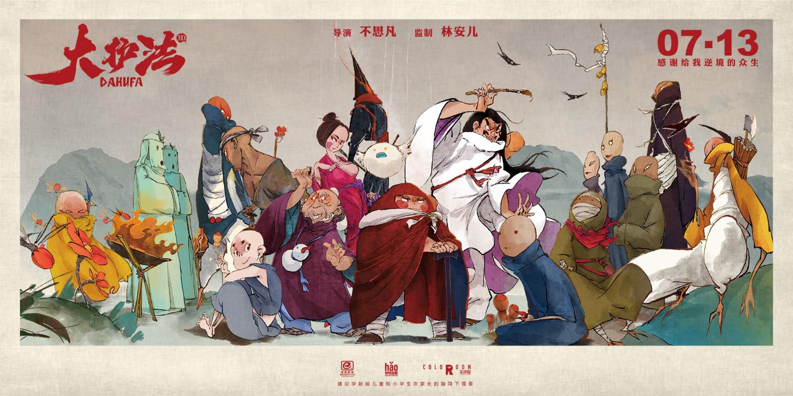 联博开奖网:《大理寺日志》筹备续集 你体贴的国漫动态来了 第12张