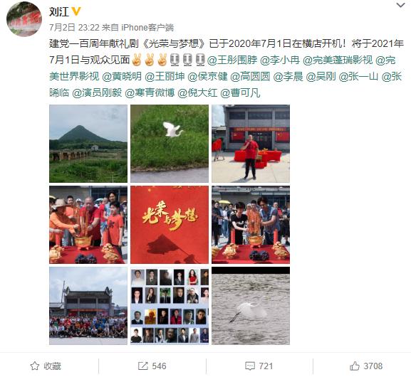 联博接口:黄晓明雷佳音张若昀钟汉良的新剧,团体开机! 第8张