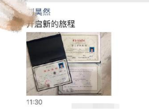 allbet gaming开户:恭喜结业!刘昊然朋友圈晒结业证:开启新的旅程 第3张