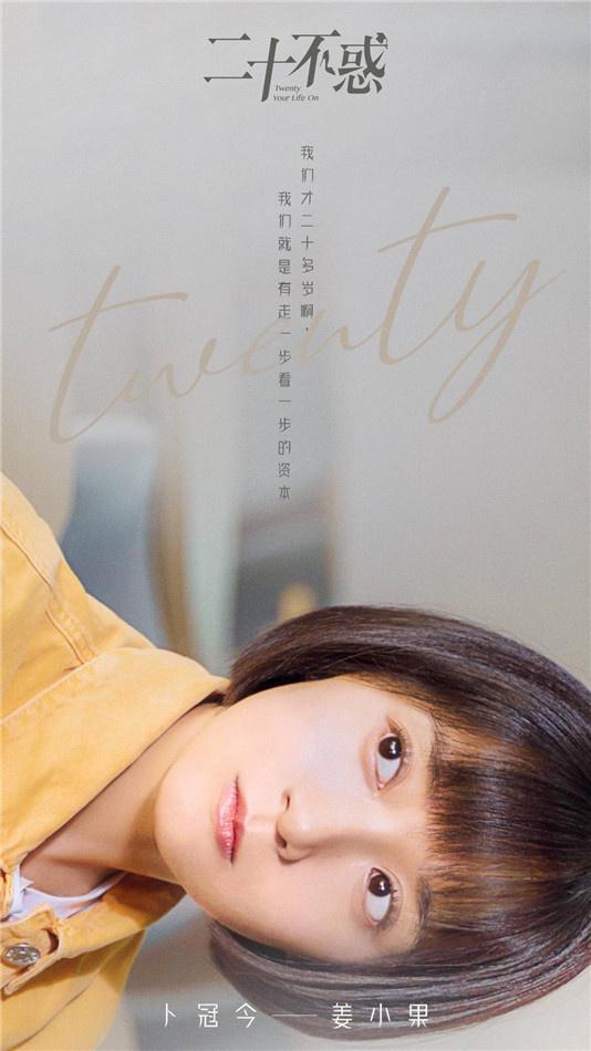《二十不惑》首曝主题鼓吹片 关晓彤迎接芳华挑战