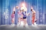 《二十不惑》首曝主题宣传片 关晓彤迎接青春挑战