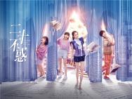 《二十不惑》首曝主题宣传片 直面二十收获青春
