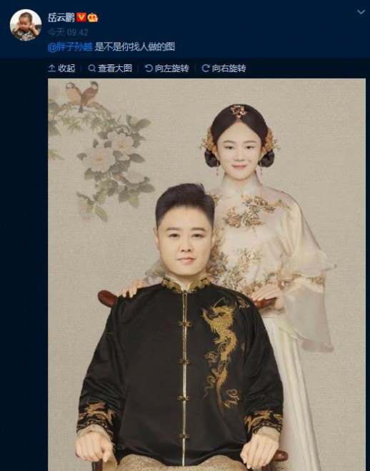 """岳云鹏晒与搭档""""古装夫妻照"""" 孙越:周润发吗?"""