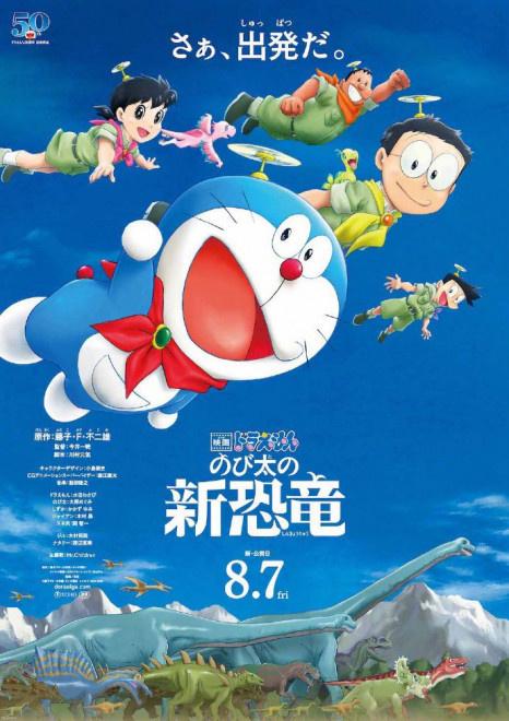 """""""哆啦A梦""""第40部剧场版发海报 大雄与恐龙同行"""