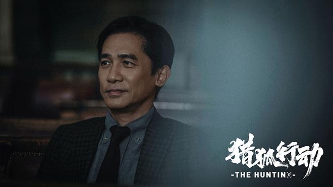 《猎狐举措》首曝预报 梁朝伟段奕宏上演警匪追赶