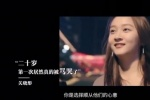 关晓彤称二十岁被骂哭:没办法顺从所有人的心意