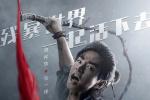 游改电影《征途》发角色海报 网飞已购入海外版权